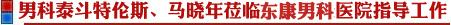 男科泰斗、中国工程院院士郭应禄