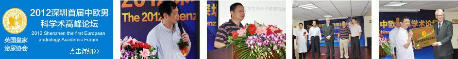 深圳首届学术高峰论坛