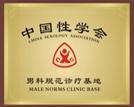 中国性学会可信赖消费企业