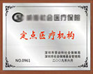 晋城社会医疗保险